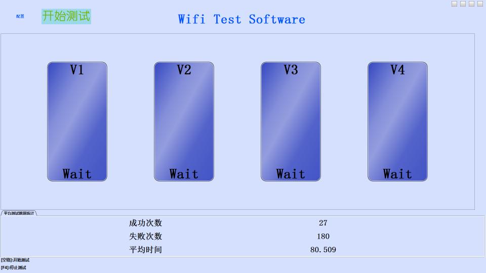 WiFi无线测试系统解决方案